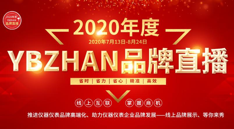 2020年度YBZHAN品牌直播流量儀表品牌專場