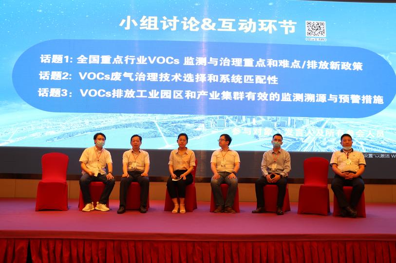 2020第二屆中國國際VOCs監測與治理產業創新峰會上海落下帷幕