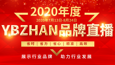 """上海銘控""""拍了拍你"""" ybzhan品牌數顯儀表專場直播間等你來"""