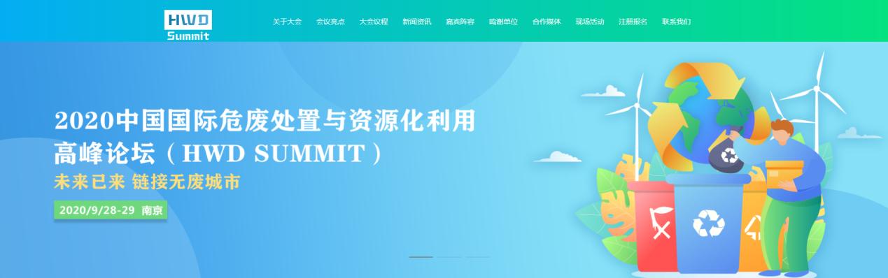 2020 中國國際危廢處置與資源化利用高峰論壇