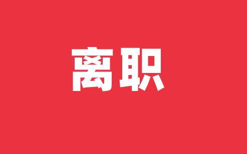 歌爾股份實控人胡雙美辭職 2019年薪酬120萬元