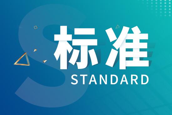 199項推薦性國家標發布 多項與儀器分析檢測方法相關