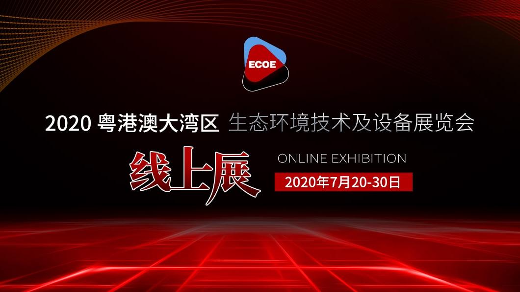 10天精彩不间断,2020深圳国际环保展-线上展圆满落幕