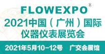 2021中国�Q�广州)国际仪器仪表展览�?/></a><span><a href=