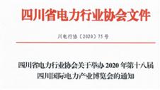 2020年第十八屆 四川國際電力產業博覽會的通知