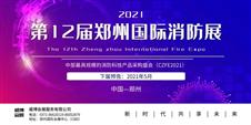 CZFE2020第11屆鄭州消防展圓滿收官!速覽!