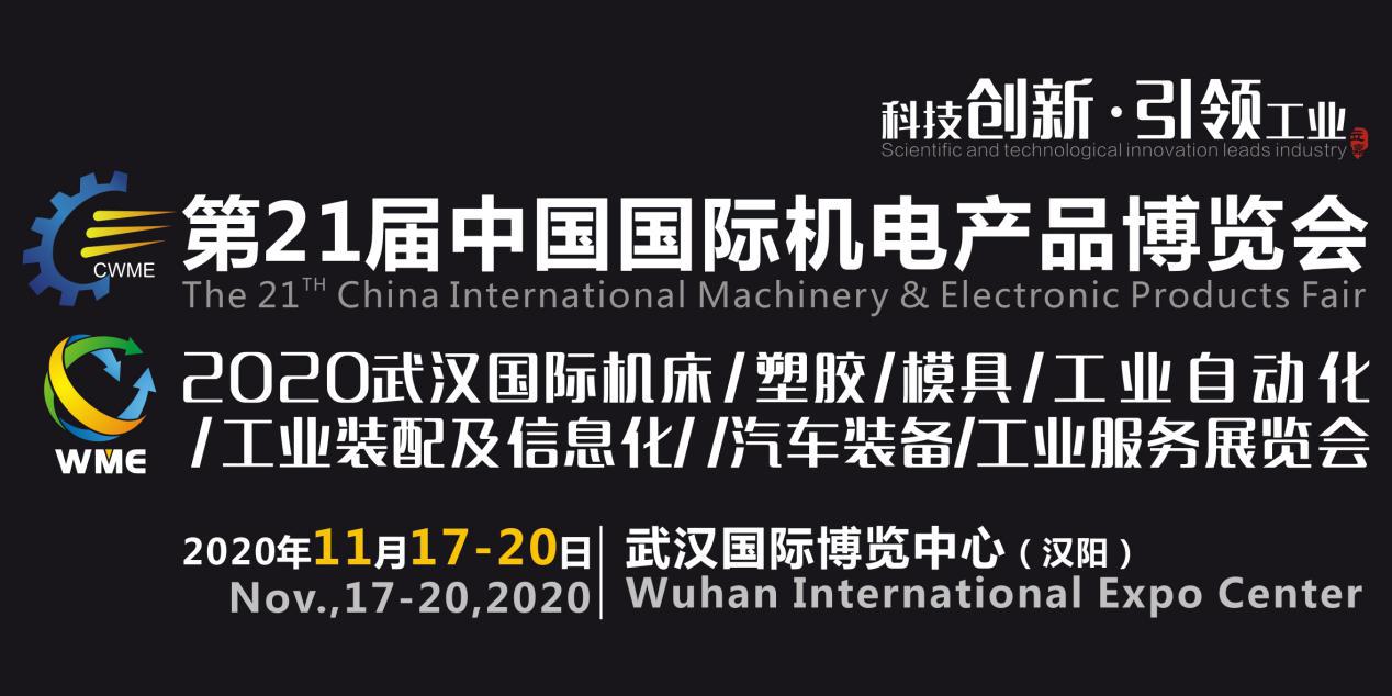 第21届中国国际机电产品博览会将于11月在武汉启幕!
