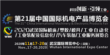 第21屆中國國際機電產品博覽會將于11月在武漢啟幕!