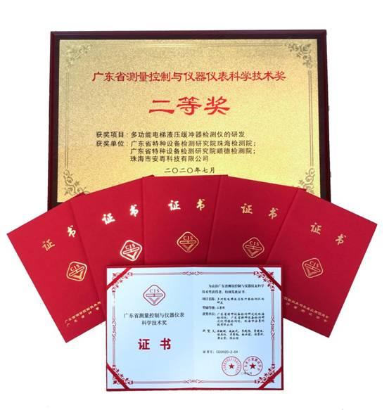 广东顺德检测院荣获广东省测量控制与仪器仪表科学技术奖