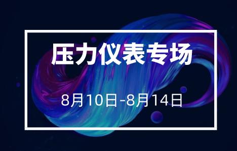 YBZHAN品牌直播之压力仪表专场下周一闪亮登场~