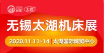 2020�?7届无锡太湖国际机床及智能工业装备产业博览�?/></a><span><a href=