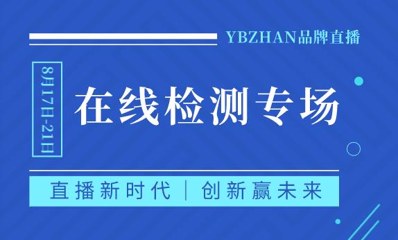 最后一场!YBZHAN品牌直播之在线检测专场即将开播