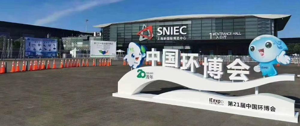 第21届中国环博会开幕 众多新品亮相