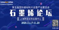 Carbontech 2020-石墨烯论坛