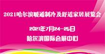 2021哈尔滨暖通制冷及舒适家居展览会