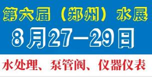 2021�W�六届(郑州�Q�国际水�?/></a><span><a href=