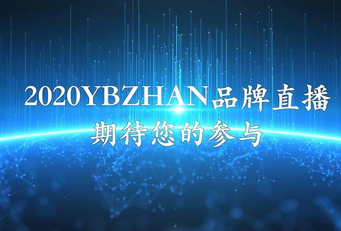 YBZHAN品牌直播流量儀表品牌專場