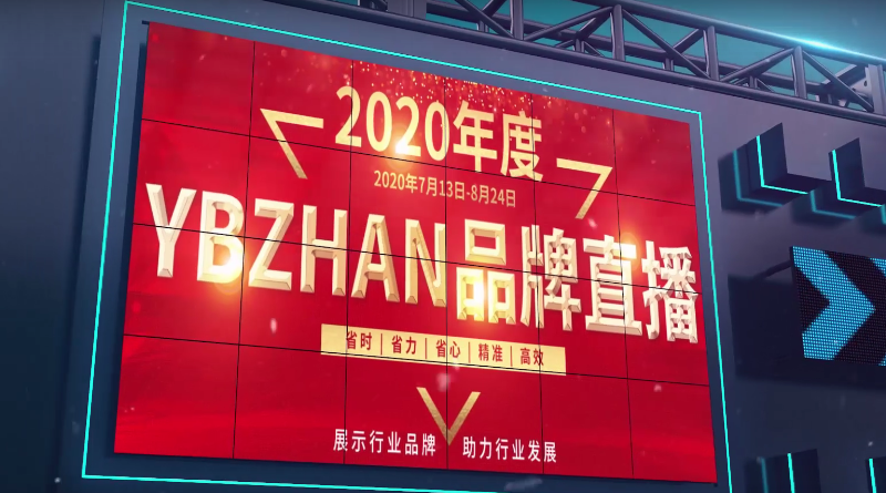 2020年度YBZHAN品牌直播物液位测量专场进行中