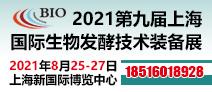 2021�W�九届上���国际生物发酵��品与技术装备展览会
