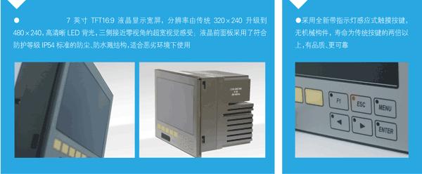 PT1000专用彩色7英寸宽屏无纸记录仪