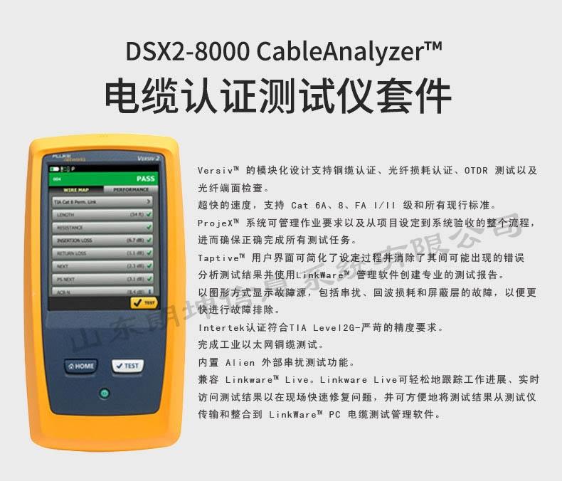dsx2-8000