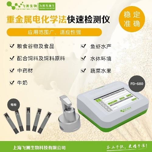 大米重金屬鎘檢測儀