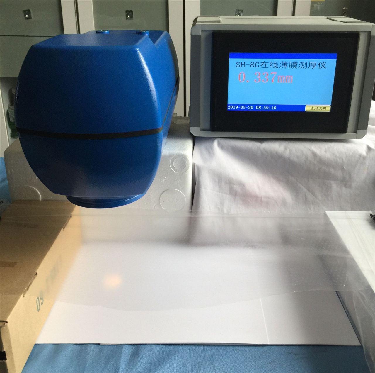 <strong>激光在线厚度计,非接触测厚仪,涂层厚度仪</strong>