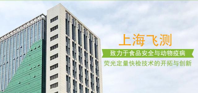 上海飞测生物大楼