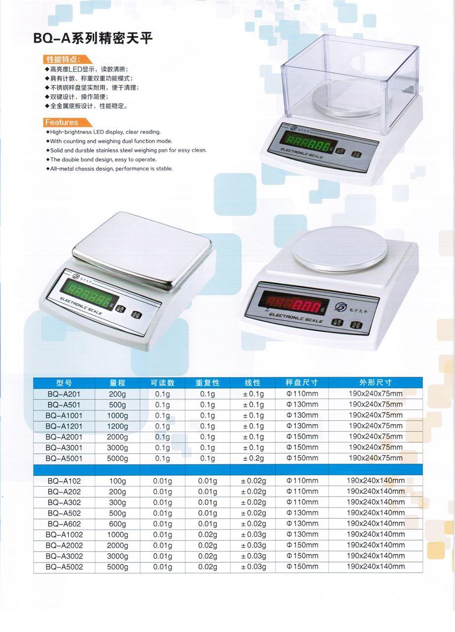 電子天平/電子秤/精密天平,哈爾濱宇達電子技術有限公司提供類型的電子天平和衡器。