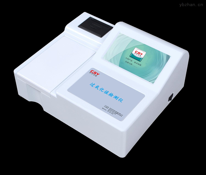 肉质品中过氧化值检测仪