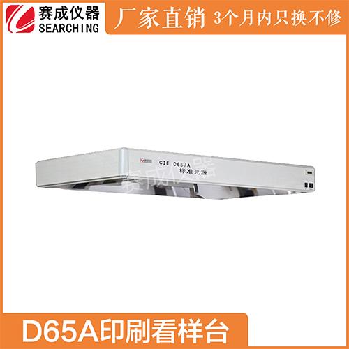 标准光源生产厂家  D65光源看版台