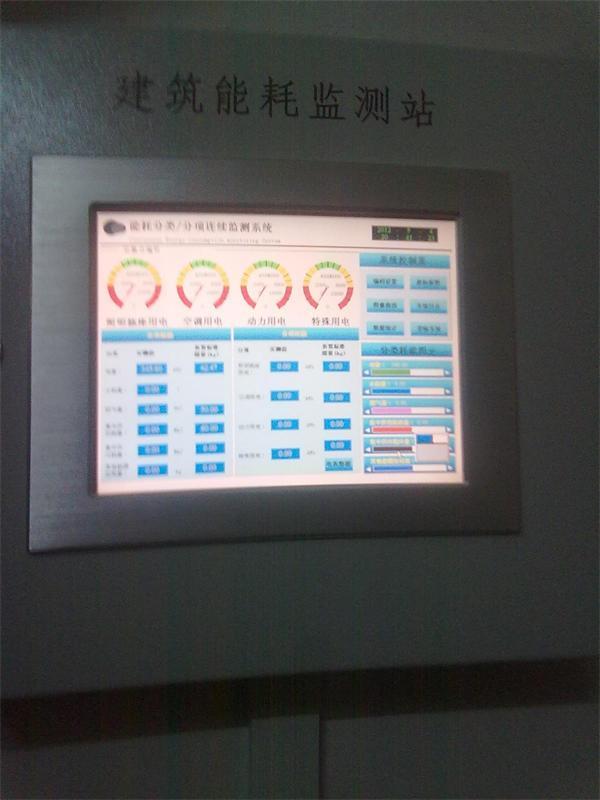建筑能耗监测系统案例3