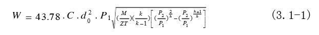 单孔板限流孔板流量计计算公式