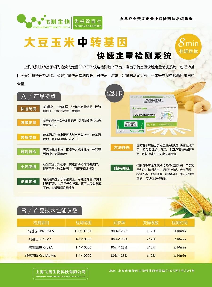 上海飛測轉基因cry1ab試紙條