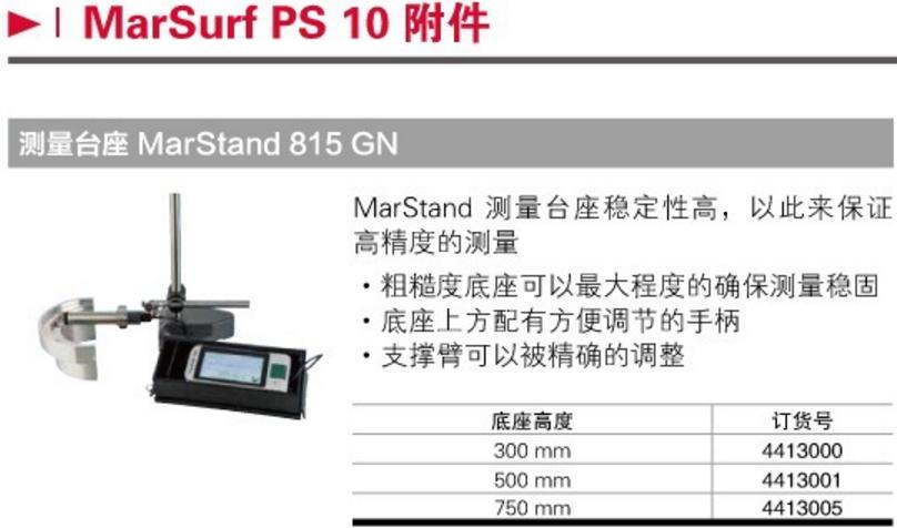 """MarSurf PS 10 移动式紧凑型粗糙度测量仪 简单直观的使用:作为一个智能手机使用方便 4.3""""TFT触摸显示屏"""