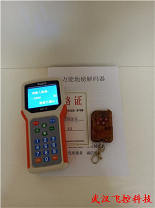 地磅遥控器