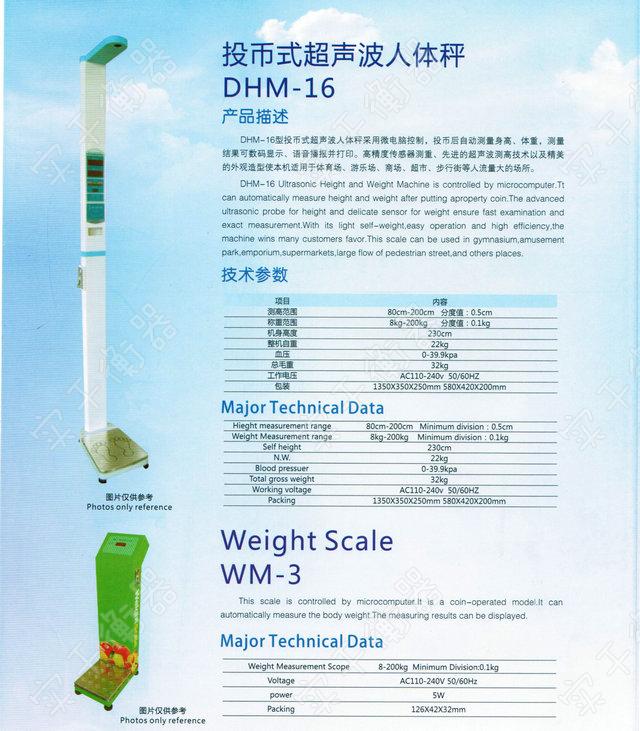 身高测量仪
