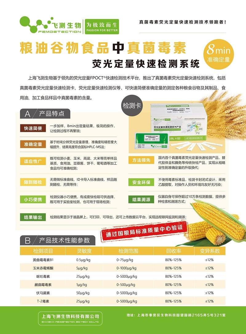 粮油谷物真菌毒素监测系统