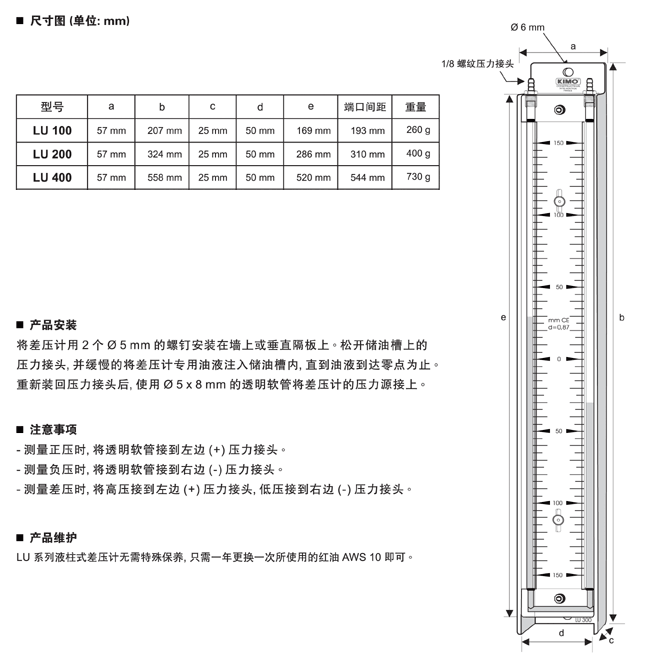 LU系列u型压差计