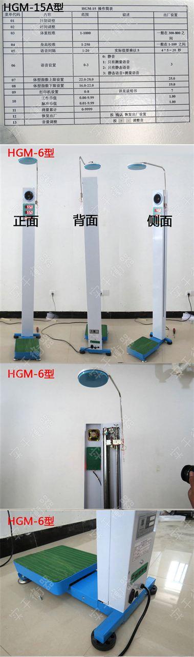 折叠身高测量仪