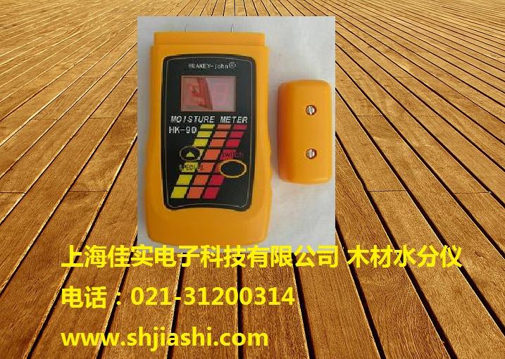 木材测湿仪,木材水分计,木材测水仪