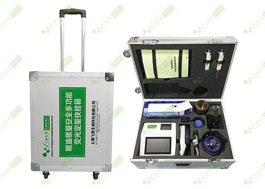 真菌毒素检测箱