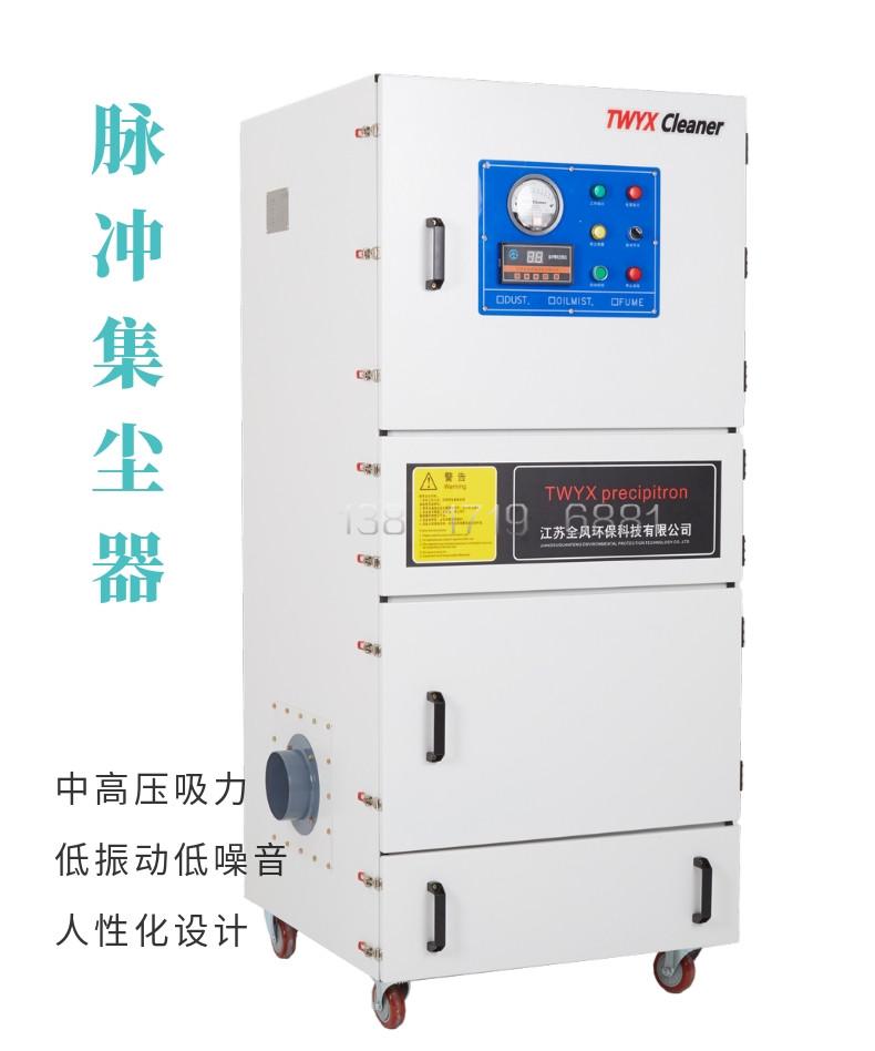 TWYX品牌MCJC-5500脉冲集尘机 5.5KW脉冲柜式集尘机示例图1