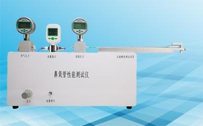 鼻氧管气流阻力抗扁瘪型测试仪