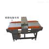 上海厂家直销食品金属检测机