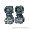 HM3351HP高静压差压变送器